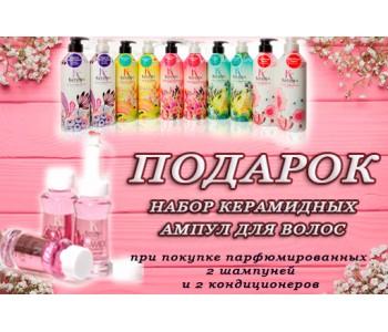 Набор кератиновых ампул для волос Kerasys Keramide Clinic Ampoule в подарок