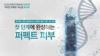 Dr  Gene Perfect Renewal Booster